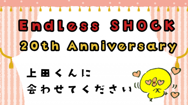 EndlessSHOCK-20th-上田竜也