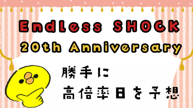 Endless-SHOCK20th-高倍率