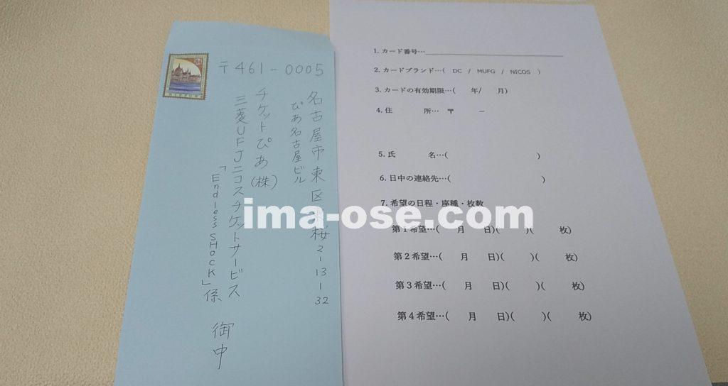 三菱UFJニコスチケットサービス 封書