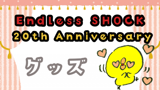 Endless SHOCK 20th Anniversary グッズ情報