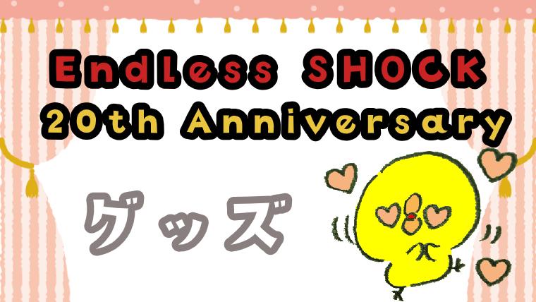 Endless SHOCK 20th Anniversary グッズ情報
