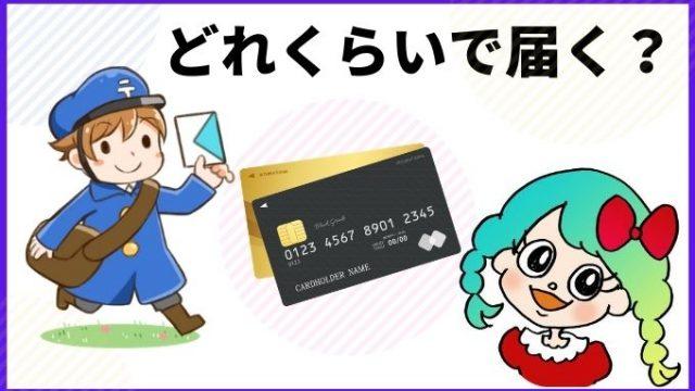 カード枠があるクレジットカードは何日で届く?発行できる?