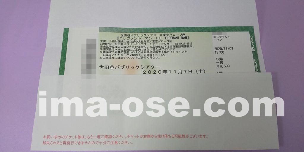 小瀧望 エレファントマン チケット 一般