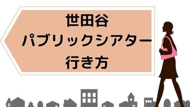 世田谷パブリックシアター 行き方 シアタートラム