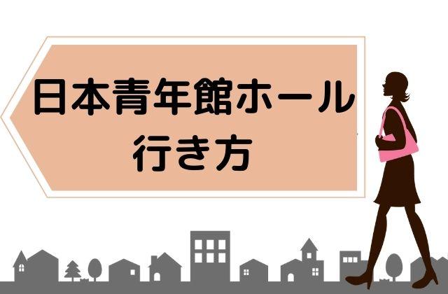 日本青年館 ホール 行き方