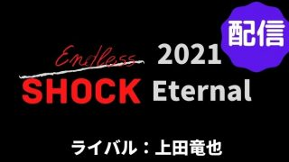 SHOCK Eternal 配信